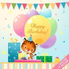 可爱的生日贺卡与老虎