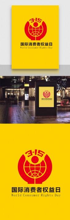 国际消费者权益日315标志logo海报图