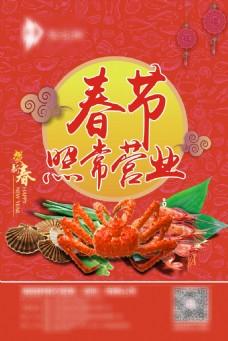 海鲜餐饮春节不打烊照常营业促销海报