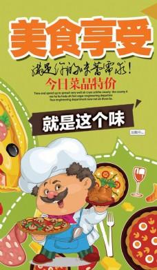 美食享受海报