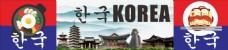 韩国文化背景