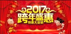 2017跨年盛惠