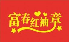 红袖章设计