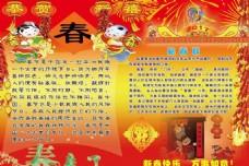 春节小报01