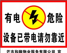 有电危险标识