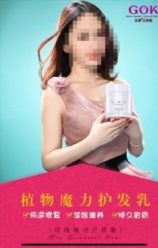 微商化妆品海报