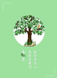 春季清新绿色背景树与鸟
