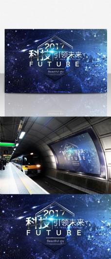 科技引领未来海报模板