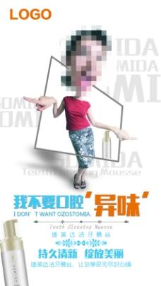 微商口腔护理产品海报
