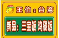 台湾三宝饭鸡腿饭