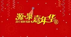 新年 年会舞台背景