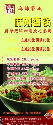 麻辣香锅展架