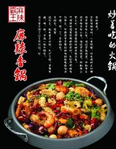 麻辣香锅海报