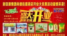 新田源超市盛大开业