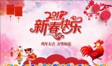 新春快乐  2017  鸡年
