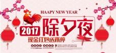 除夕年夜饭年货节超市促销春节