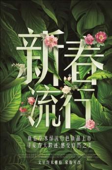 新春流行海报