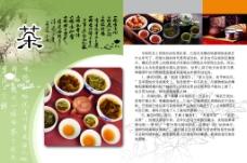 茶叶广告宣传单
