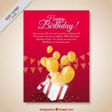 带生日礼物和黄色气球的红色生日贺卡