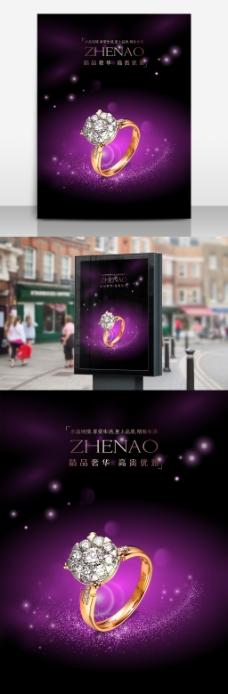 炫丽珠宝钻戒宣传海报