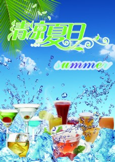 清凉夏季饮品海报