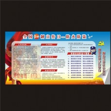 全国法制宣传防火防盗篇