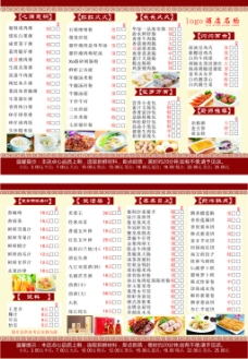 酒店菜谱菜单