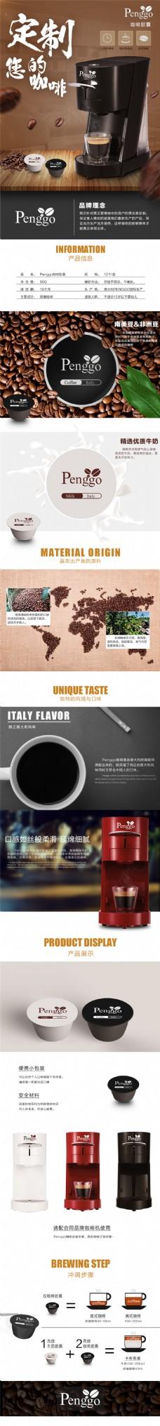 电商淘宝咖啡饮料美食食品详情页宝贝描述