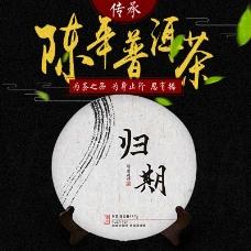 陈年普洱茶海报