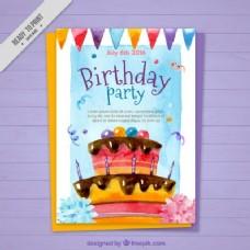 水彩生日蛋糕卡