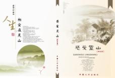 《感受灵山》书籍封面