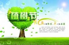植树节公益宣传海报