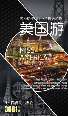 美国7-9天旅游 旅游广告
