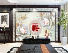 花开富贵福字电视背景墙设计素材
