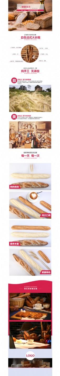 面包详情页