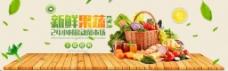 新鲜果蔬海报