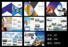 建筑企业画册
