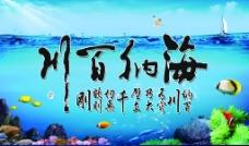 海纳百川海报