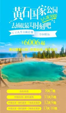 美国黄石公园旅游 海报