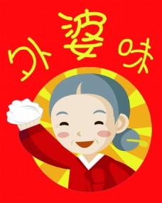 水饺logo   外婆味