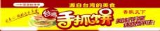 手抓饼设计1998