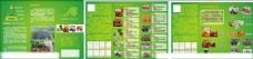 折页 原生态蔬菜