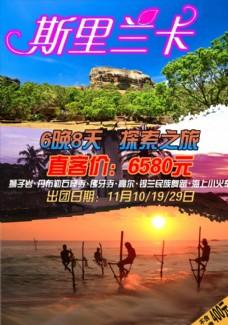 斯里蘭卡游旅游海報