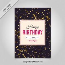 现实的飘带的生日卡