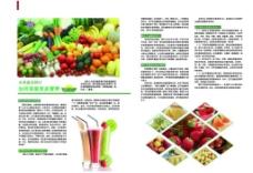 水果蔬菜杂志