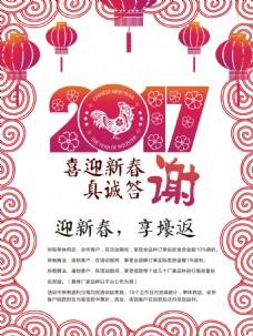 喜迎新春真诚答谢中国风剪纸海报