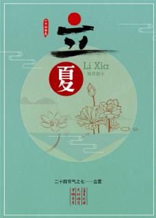 立夏 节气 中国风