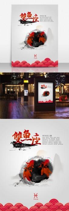 中国风水墨双鱼座海报
