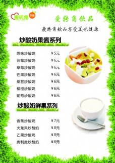 炒酸奶系列齐全