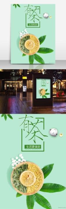 有茶生活更美好茶文化茶叶绿色清新海报